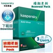 Kaspersky Anti-Virus 續期 - 3用戶 3年 ( 繁體及英文下載版 ) 香港行貨