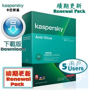 Kaspersky Anti-Virus 續期 - 5 用戶 3年 ( 繁體及英文下載版 ) 香港行貨
