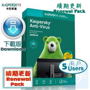 Kaspersky Anti-Virus 續期 - 5 用戶 3年 ( 繁體及英文下載版 )