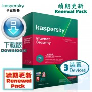 Kaspersky Internet Security 續期 - 3用戶 3年 ( 繁體及英文下載版 ) 香港行貨