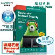 Kaspersky  Internet Security 續期 - 5用戶 3年 ( 繁體及英文下載版 )