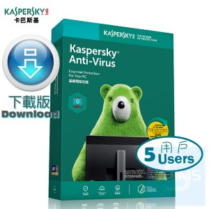 Kaspersky Anti-Virus - 5用戶 3年 ( 繁體及英文Windows下載版 )