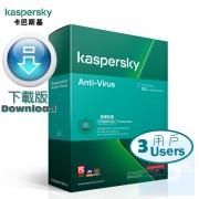Kaspersky Anti-Virus - 3用戶 3年 ( 繁體及英文Windows下載版 ) 香港行貨