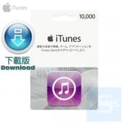 iTunes 卡 10000 點 只限日本 App Store ( 下載版 )