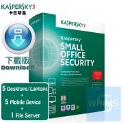 Kaspersky Small Office Security - 5電腦 + 5移動設備 + 1 文件服務器 2年( 繁體及英文下載版 )
