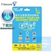 F-Secure SAFE 跨平台全面防禦軟件個人版 1年 1裝置 ( 繁體及英文下載版 ) *2021年內必須註冊登記*
