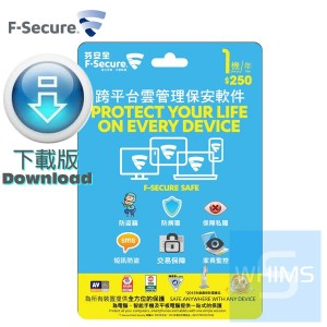 F-Secure SAFE 跨平台全面防禦軟件個人版 1年 1裝置 ( 繁體及英文下載版 )
