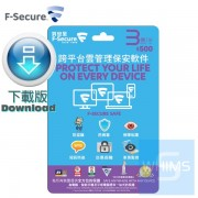 F-Secure SAFE 跨平台全面防禦軟件個人版 1年 3裝置 ( 繁體及英文下載版 )