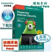 Kaspersky Internet Security 續期 - 1用戶 3年 ( 繁體及英文下載版 )