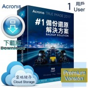 Acronis True Image for PC & Mac 備份軟件 進階版 - 1 年1 用戶 + Acronis 雲端儲存 ( 英文下載版 )