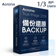 Acronis True Image 2018 for PC & Mac 備份軟件 - 1 / 3用戶 ( 繁體及英文盒裝版 )