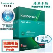 Kaspersky Anti-Virus 續期 - 1用戶 3年 ( 繁體及英文下載版 ) 香港行貨