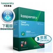 Kaspersky Total Security - 3 裝置 3 年 (Windows + Mac + Android) ( 繁體及英文下載版 ) 香港行貨