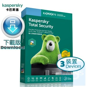 Kaspersky Total Security - 3 裝置 3 年 (Windows + Mac + Android) ( 繁體及英文下載版 )