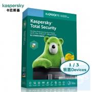 Kaspersky Total Security - 1 / 3裝置 3年 ( 繁體及英文盒裝版 )