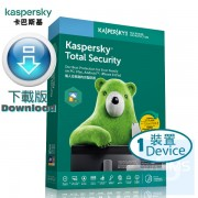 Kaspersky Total Security - 1 裝置 3 年 (Windows + Mac + Android) ( 繁體及英文下載版 )
