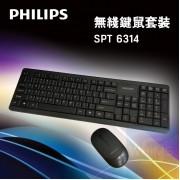 Philips - SPT6314 無線鍵鼠套裝
