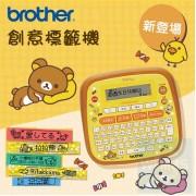 Brother - 鬆弛熊創意標籤機 PT-D200RK