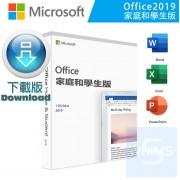 Microsoft Office - 家庭和學生版2019 1 部(PC/MAC)下載版
