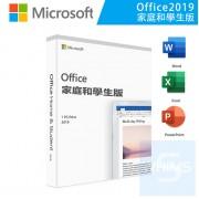 Microsoft Office - 家庭和學生版2019 1部(PC/MAC)盒裝版