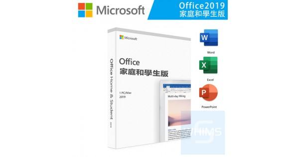 microsoft office 學生 版