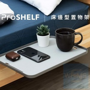 ProSHELF - 床邊型置物架 ( 銀色 / 灰色 / 白色 )