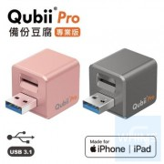 Maktar - Qubii Pro 蘋果專用 備份豆腐