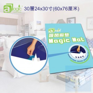 aMagic - Magic Mat 吸菌魔墊可撕式30層24x30寸(60x76厘米) 粉藍/白色