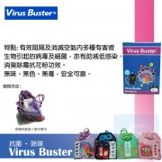 Virus Buster - 御守裝 (3 件裝)