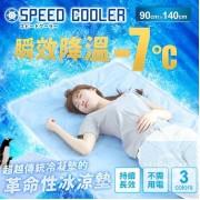 Modern Deco - Speed Cooler 迅速降溫凝膠冰涼墊(冰藍色) 90 x 140cm