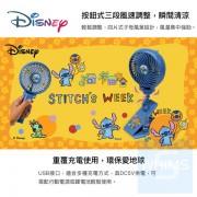 Disney - 史迪仔 迪士尼手提/坐枱風扇