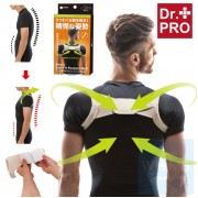 日本 Dr. Pro - 男士矯形肩背帶