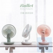 Ballet - 芭蕾209 桌面擺頭風扇