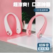S01 - USB充電便攜無葉掛脖小型電風扇