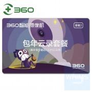 360 - 雲儲存年費咭 (7日)