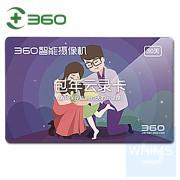 360 - 雲儲存年費咭 (30日)