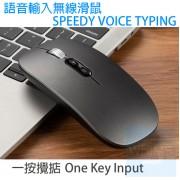 AI - 智能語音翻譯輸入無線滑鼠