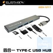 Elephant - WEH-1011 Type-C 4 合 1 MacBook Pro notebook 3 x USB 3.1 讀卡器