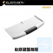 Elephant - 伸縮型桌底鍵盤座 枱底鍵盤抽屜 桌底鍵盤架 電腦鍵盤托架