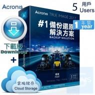Acronis True Image for PC & Mac 備份軟件 - 1 年5用戶 + Acronis 雲端儲存 ( 英文下載版 )
