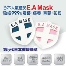 E.A. Mask 2
